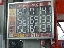 ハイオク168円・・・