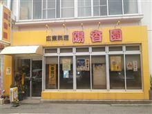広東料理陽香園