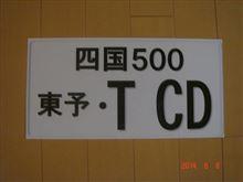 四国・東予TCD記念!