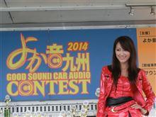 2014よか音九州 コンテスト