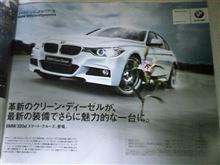 【動画付き】F30 3シリーズセダン「スマート・クルーズ」の雑誌広告と見かけたCMについて