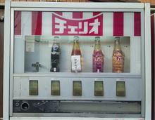 瓶の自販機など