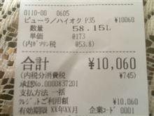 一杯!一万円〜!(>_<)
