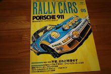 PORSCHE911 知られざるラリーヒストリーのすべて(RALLY CARS 05)