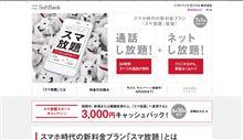 SoftBank新料金プラン スマ放題