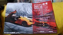 今年の夏はスーパーカーフェスティバル!?