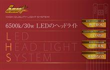~LEDHEADLIGHT~その7~