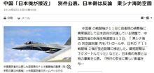中国「日本機が接近」 別件公表 のまやかし