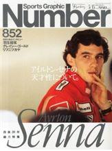 【書籍】Number 852 2014.05.15 ~没後20年総力特集 Ayrton Senna~