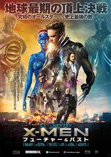 本日は、映画鑑賞「X-MEN フューチャ&パスト」を観ました(^◇^)