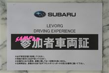 LEVORG DRIVING EXPERIENCE