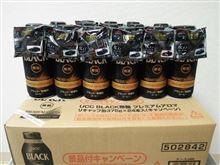 UCC BLACK 攻メノ 日産名車 ブラックカーコレクション