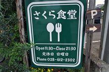 「さくら食堂」-宇都宮-