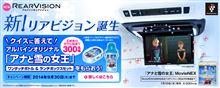 お子様サービス☆「アナと雪の女王」グッズがあたるキャンペーン♪
