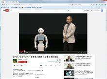 会話型ロボット・・・。「pepper」