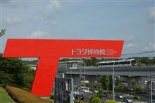 初・トヨタ博物館