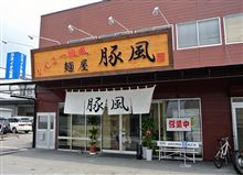 「麺屋  豚風」-宇都宮-
