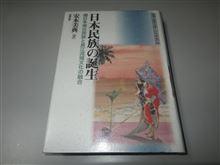 日本民族の源流を求めて…。