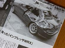 笹子トンネル崩落事故から蘇った インプレッサWRX・・・