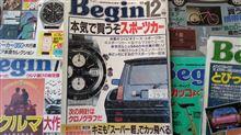 自分のカーライフの原点となった雑誌