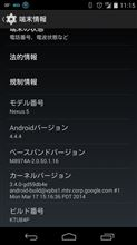 Android4.4.4へのアップデート