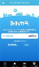 みんカラアプリ 3.1.3 バージョンアップのお知らせ(iPhone/iPad版)