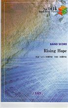♪ 孤独な まま時が経ったって それでも 行かなくっちゃ バンドスコア Rising Hope 買ってきたっ