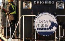 DVD『さよなら江差線』が届きました。