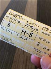 映画 トランセンデンス