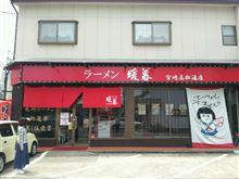 ミニカちゃん 車検後のランチ(^^)ニコ