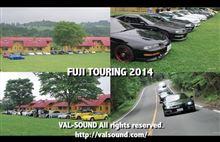 富士ツー2014のドラレコ動画