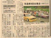 北海道新聞!!