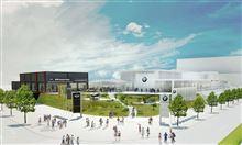 BMWグループのブランド発信基地、東京臨海副都心に来秋オープン!