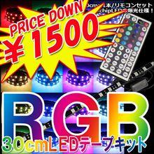セール期間もあとわずか!RGBテープ緊急入荷!送込1500円!