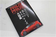 PRIUS&PRIUSαカスタムブックVOL.2 掲載情報!!
