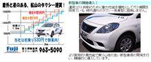 開発 松山でN17ラティオ・タクシーが活躍中。