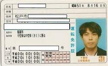 自動車免許って身分証明書でなくて資格保持を証明するモノです。