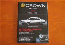 06/30おはようございます トヨタ クラウン 伝統と革新━━━━━━(゚∀゚)━━━━━━ !!!!!!!