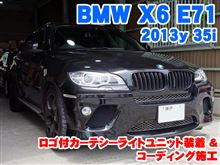BMW X6(E71) ロゴ付カーテシーライトユニット装着とコーディング施工