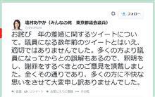 塩村あやか議員「不適切発言は議員前のもの」と釈明し謝罪!炎上