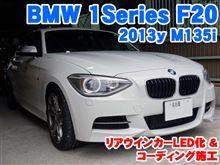 BMW 1シリーズ(F20) リアウインカーLED化とコーディング施工
