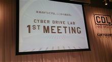 CYBERDriveLAB 1st MEETING その2