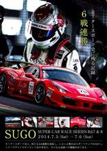 スーパーカーレースシリーズ