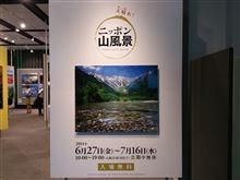 企画展「ニッポン山風景」