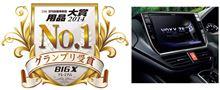 用品大賞2014 グランプリ受賞! ビッグX プレミアム!!