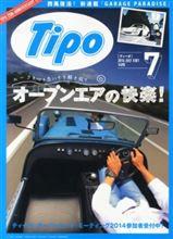 【書籍】Tipo #301 2014 JULY ~オープンエアの快楽~
