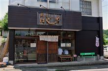 「麺屋はじめ」5 -那須烏山市-