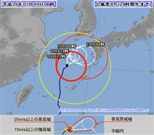 台風8号 歩み遅く