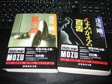 MOZUシリーズ
