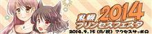 【告知】9月15日札幌プリンセスフェスタ【第1弾】